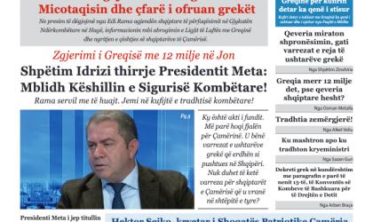 Gazeta Çamëria – Dhjetor 2020